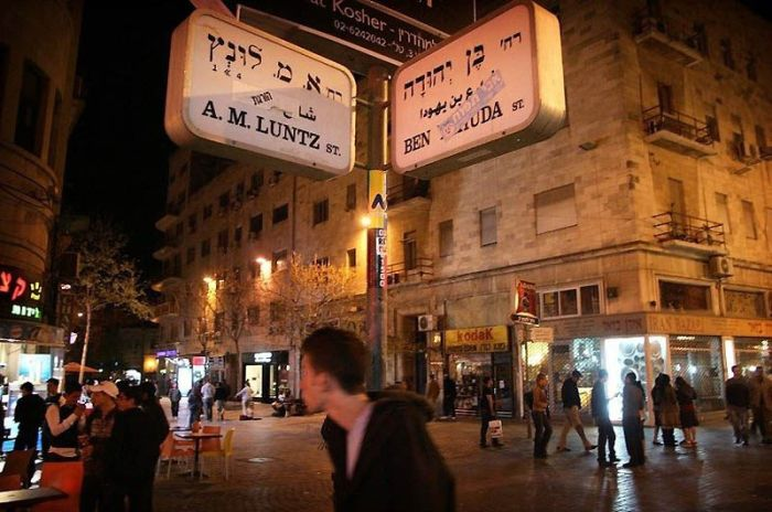 Night Clubs of Jerusalem