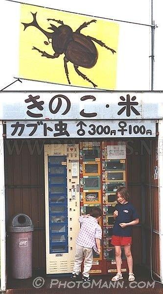 Παράξενα Αυτόματοι Πωλητές