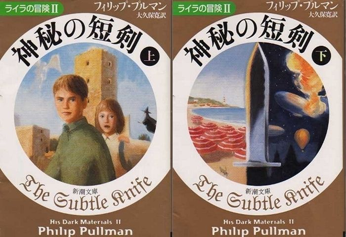 Japanese Covers of the Famous Books