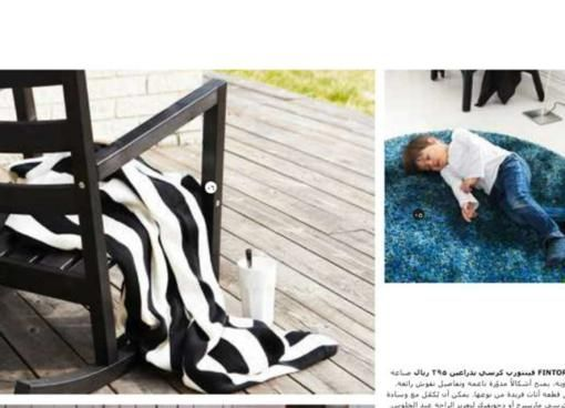 IKEA Removes Women From Its Saudi Catalog
