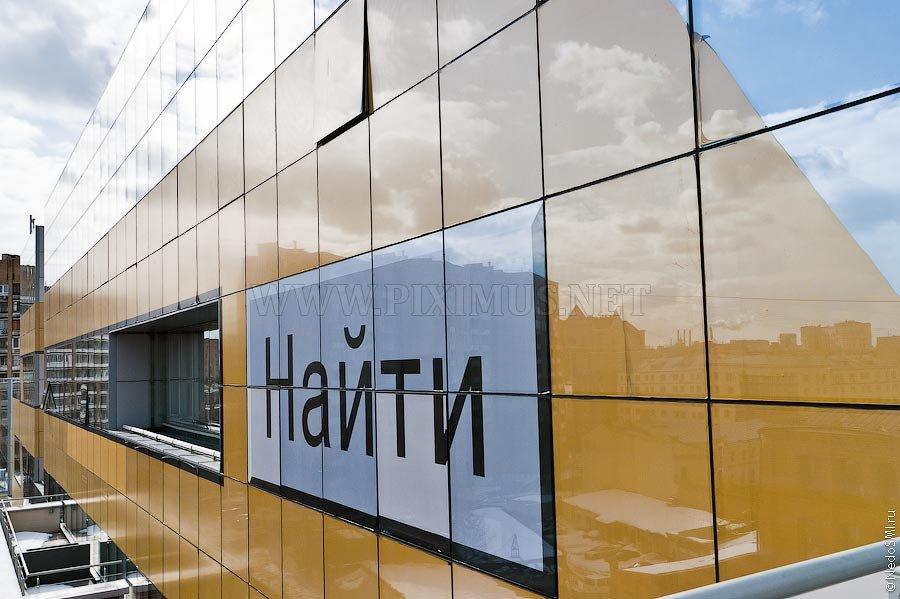 The most unusual office: rewarding Yandex