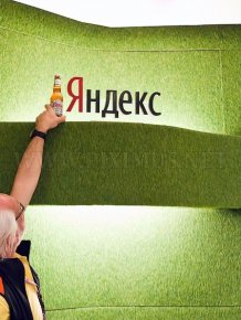 The most unusual office: rewarding Yandex