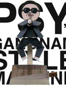 Gangnam Style Paper Machine