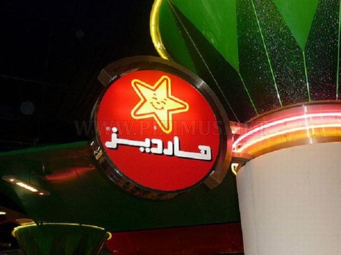 Arab Censorship