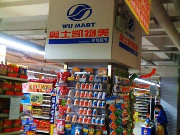 Chinese Versions of Popular Products and Brands