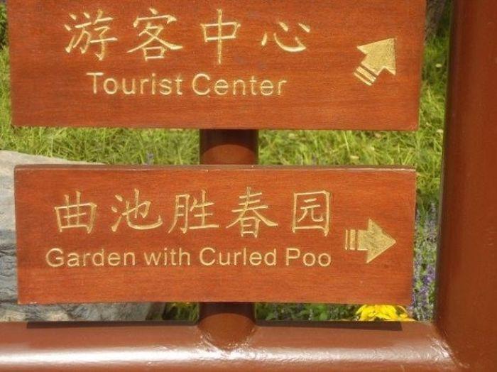 English Translation Fails