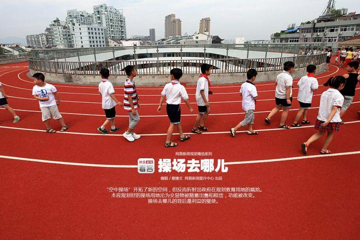 School Stadiums on the Roofs