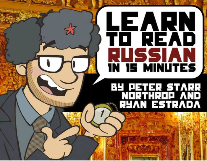 You Can Learn To Read Russian In Only 15 Minutes