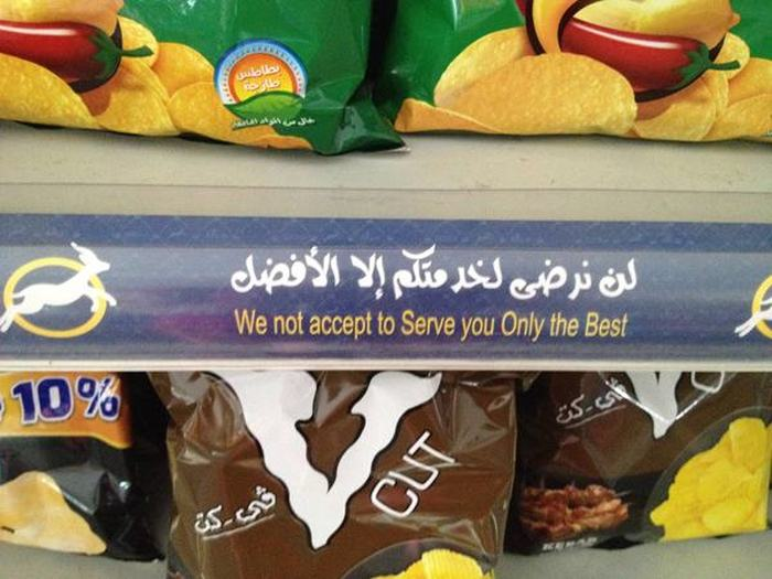 Bad Translations Make For Good Laughs