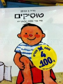 Israeli Book Shows Kids Different Types of Butts