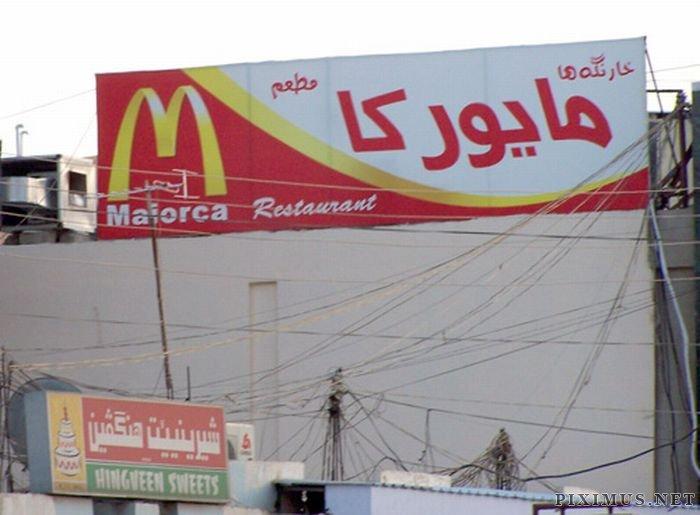 McDonalds Ripoffs Around the Globe
