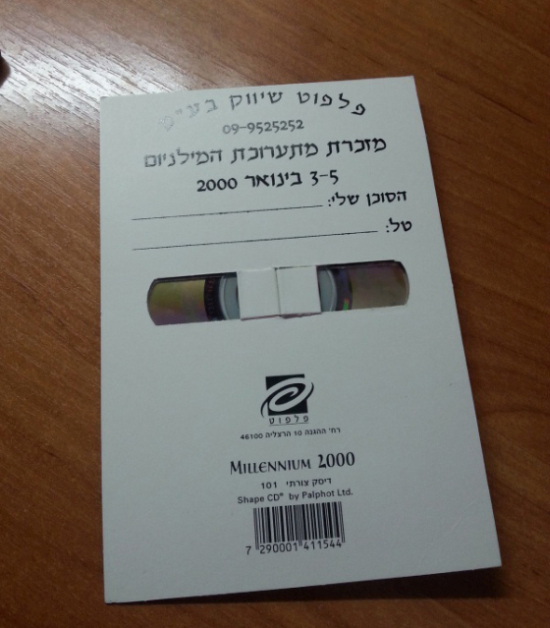 Songs From Israel Comes On A Very Special Disc