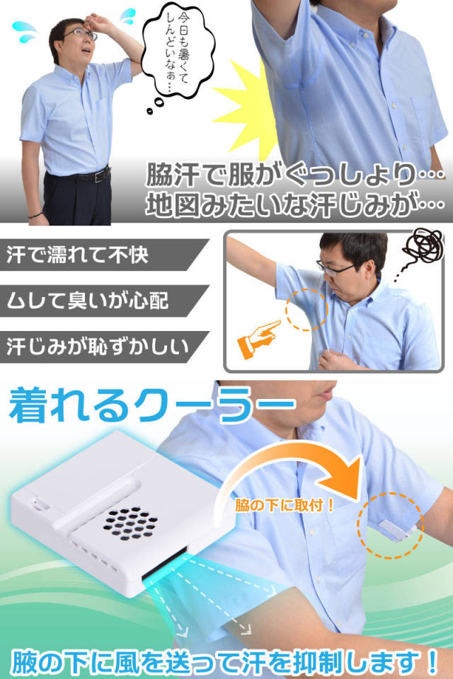 A Japanese Company Has Invented A Fan For Your Armpits