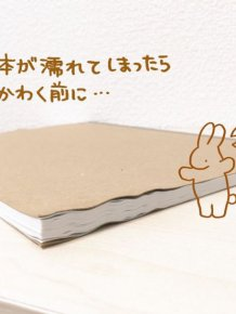 How To Fix Wet Book Pages With A Simple Japanese Life Hack