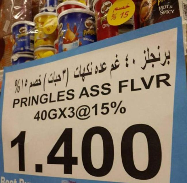 Funny Bad English Translations
