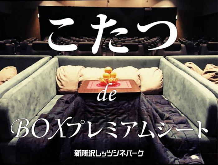 Japanese Movie Theater Keeps Patrons Warm and Toasty With Heated 'Kotatsu' Tables