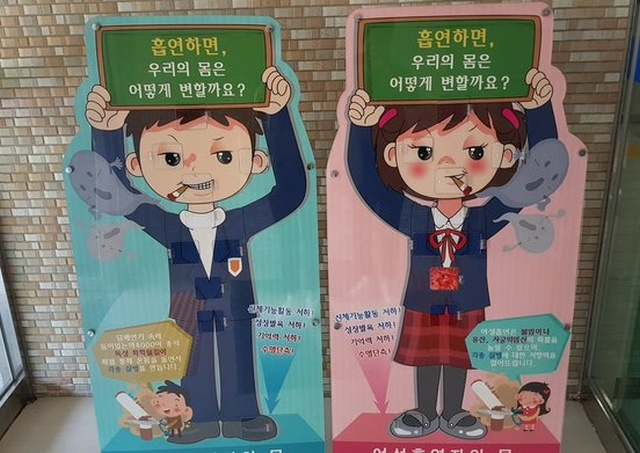 No Smoking Ads In South Korean Schools