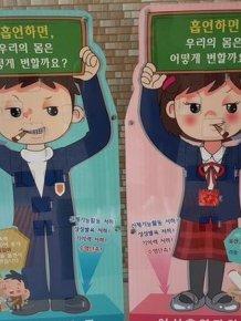 No Smoking Ads In South Korean Schools