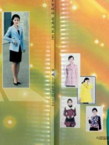 North Korean Fashion Magazine
